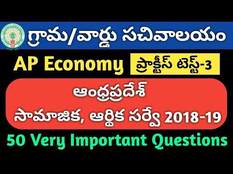 AP Grama/Ward Sachivalayam Model Question Paper-94   Andhra Pradesh Socio-Economic Survey 2018-19