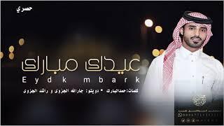 شيلة العيد عيدك مبارك Ll أداء راشد الجزوى و جارالله الجزوى 2019 كل عام وانتم بخير Youtube