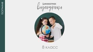 Изучаем карту климатических поясов России | География 8 класс #21 | Инфоурок