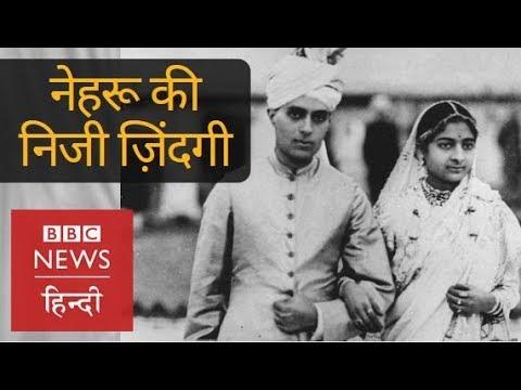Jawahar Lal Nehru's Personal Life (BBC Hindi)