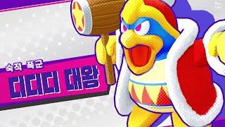 닌텐도스위치 별의커비 #5 Kirby star alli…