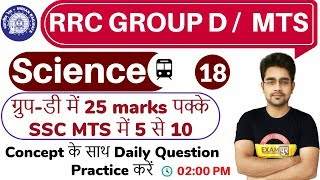 Class- 18 ||#RRC GROUP D /  MTS  || Science || by Sameer Sir || महत्वपूर्ण प्रश्न