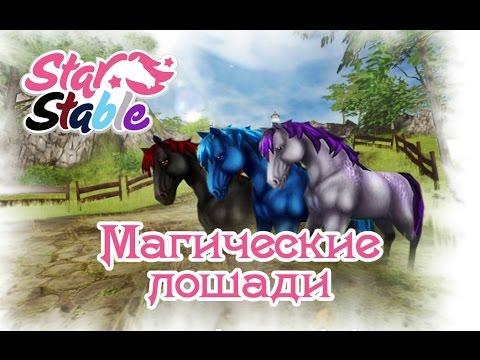 игры про лошадей продилки