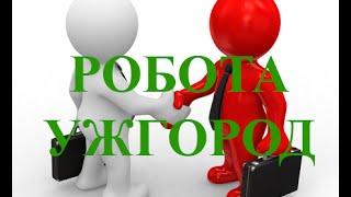 видео работа в Ужгороде, вакансии в Ужгороде