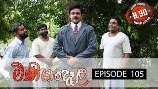 Minigandela | Episode 105 | Sirasa TV 08th November 2018 [HD] Thumbnail