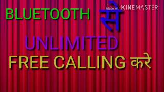 BLUETOOTH SE UNLIMITED FRE CALLING WITH । bluetooth से unlimted free callling करे जानिए कैसे।।