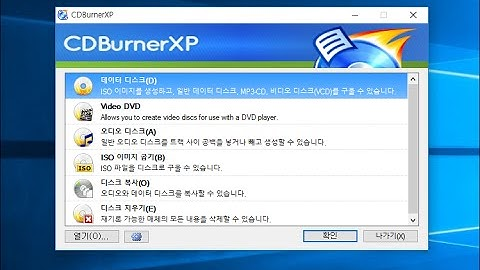 무료 CD DVD 굽기 프로그램 cdburnxp 사용법
