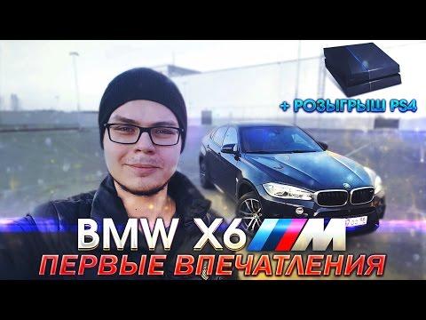 Первые Впечатления Булкина - BMW X6M (+РОЗЫГРЫШ PLAYSTATION 4!)