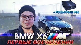 Первые Впечатления Булкина - BMW X6M (+РОЗЫГРЫШ PLAYSTATION 4!)(Мой Instagram: bulkinspb Чтобы Участвовать в Розыгрыше на SONY PLAYSTATION 4 нужно: 1) Быть подписанным на мой канал. 2) Постави..., 2016-10-22T11:17:38.000Z)