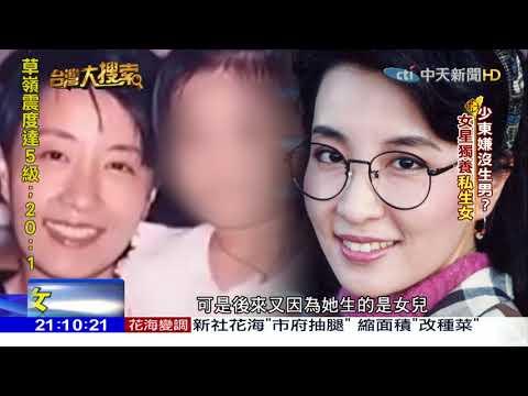 2017.11.11台灣大搜索/「台玻家族」市值500億 接班人曾外遇女星生女兒