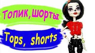 Rainbow Loom Charms / Шортики и топик / Топ из резинок / Одежда из резинок / Одежда для кукол