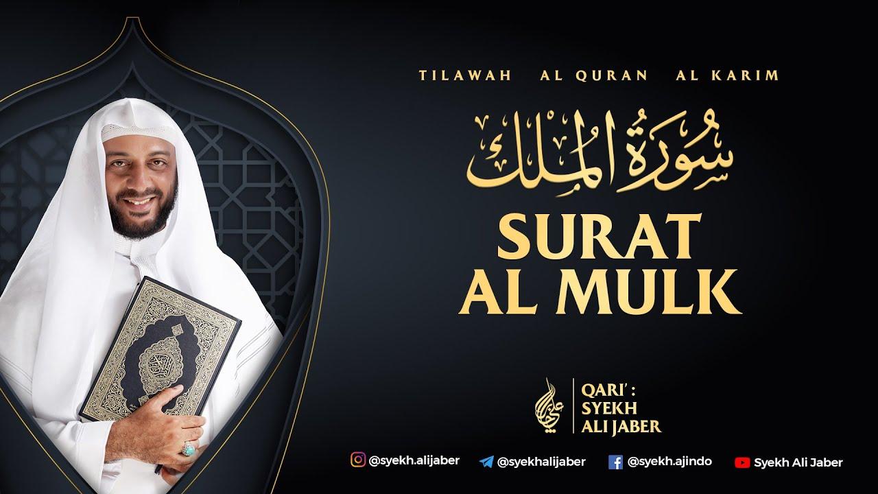 67. SURAT AL MULK (KERAJAAN) - MUROTTAL QURAN SYEKH ALI JABER - YouTube