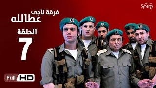 مسلسل فرقة ناجي عطا الله الحلقة 7 السابعة HD  بطولة عادل امام   - Nagy Attallah Squad Series