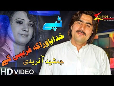 Pashto New Songs 2018 | Wai Khushali Mo Charta Wanakra Zwany Ke - Jamshed Afridi New Tapy Tapay 2018