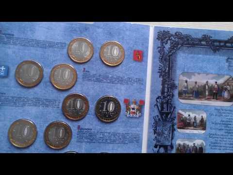 Юбилейные монеты 10 рублей древние города России