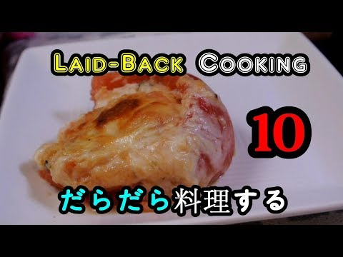 Laid-Back Cooking 10 : Baked Cheese Tomato