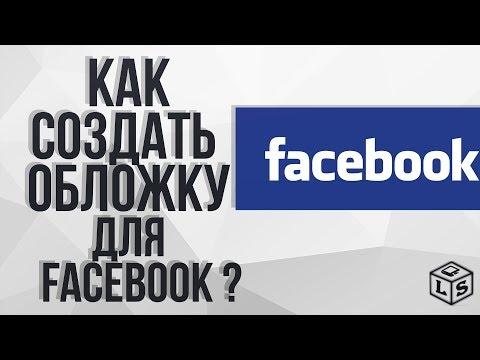 Как создать обложку для facebook