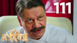 Кухня | Сезон 6 | Серия 111