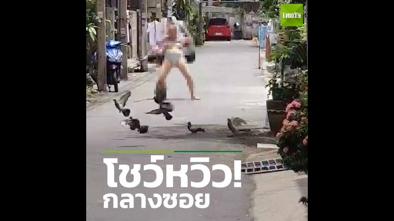 ป้ามหาภัย โชว์หวิวกลางซอย | 18-06-61 | SOCIAL VIDEO