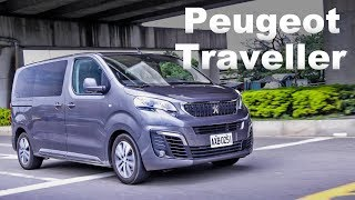 商旅新選擇 大肚獅王 Peugeot Traveller