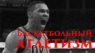 Что такое баскетбольный атлетизм?