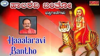 Haaalaravi Bantho    Madheswara    Puttur Narasimha Nayak    Kannada Devotional Song