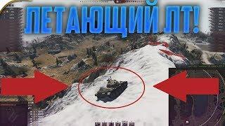 ПЕРВЫЙ ЛЕТАЮЩИЙ ТАНК World Of Tanks!
