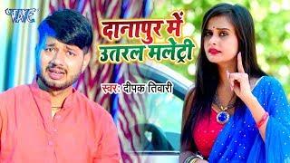2019 का नया सबसे हिट गाना विडियो - Danapur Me Utral Maletry - Deepak Tiwari - Bhojpuri Song