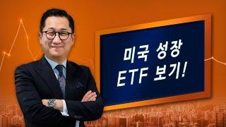미국 성장 ETF (5G, 헬스케어, 바이오테크놀로지)…
