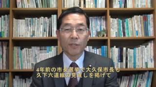 「飯能市政問題 久下六道線の改修、拡幅について」日本共産党飯能市議