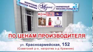 видео белорусский трикотаж оптом