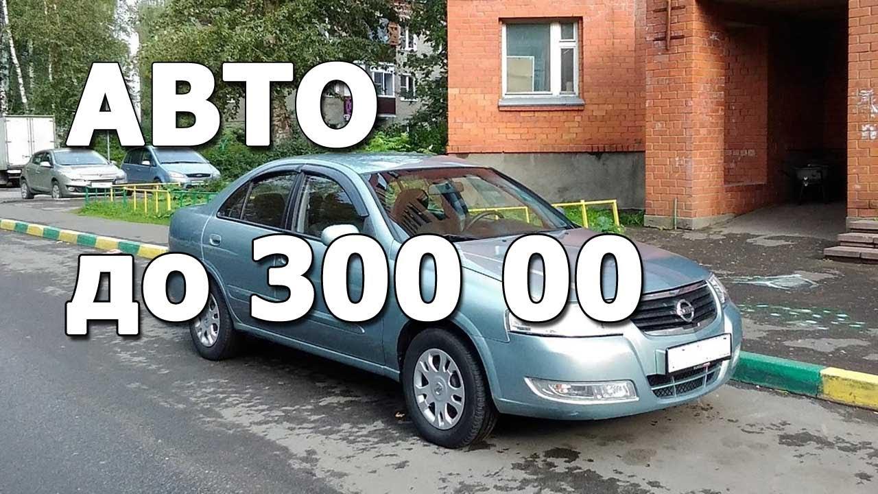 Какую машину купить за 350 тысяч? - YouTube