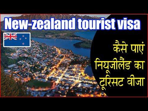 Newzealand tourist visa online