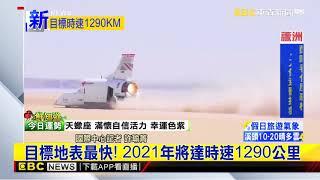 最新》英團隊研發超音速汽車 時速1010公里