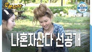 [오분순삭] 나혼자산다 선공개: 화사의 추억의 요리, 성훈의 싱가포르 드라이브
