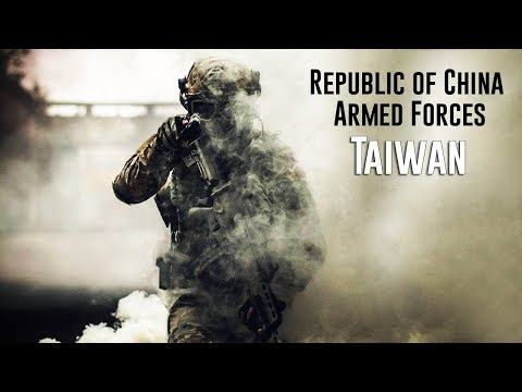 Republic Of China Armed Forces 2018 / Taiwan • 中華民國國軍