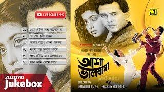 Asha Bhalobasa- আশা ভালোবাসা   Audio Jukebox   Full Movie Songs