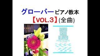 グローバー・ピアノ教本 Vol.3(全曲) David Carr Glover Piano Student Vol.3(complete)
