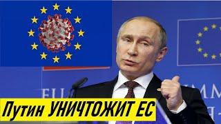 Россия РАЗВАЛИТ ЕС: В Германии даже на фоне общей МИРОВОЙ угрозы обвиняют РФ в дезинформации