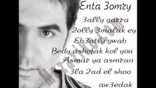 Wael jassar- lemin 7a3esh