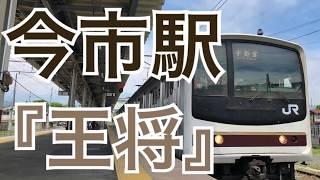 【流れやすさ調査】今市駅発車メロディ『王将』