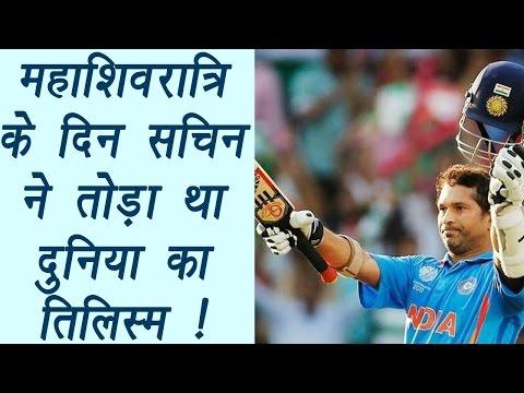 Sachin Tendulkar created ODI history with double hundred on this day | वनइंडिया हिंदी