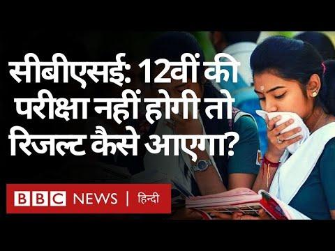 CBSE 12th Board Results: सीबीएसई 12वीं के नतीजे इस साल कैसे आएंगे, क्या Topper भी होंगे? (BBC Hindi)