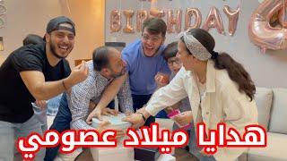 العائلة فاجأت عصومي بيوم ميلاده !! | انصدم من الهدايا 🎁