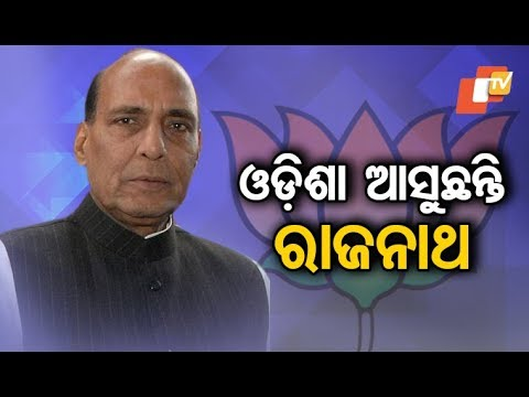 Union Minister Rajnath Singh to visit Odisha today for campaigning