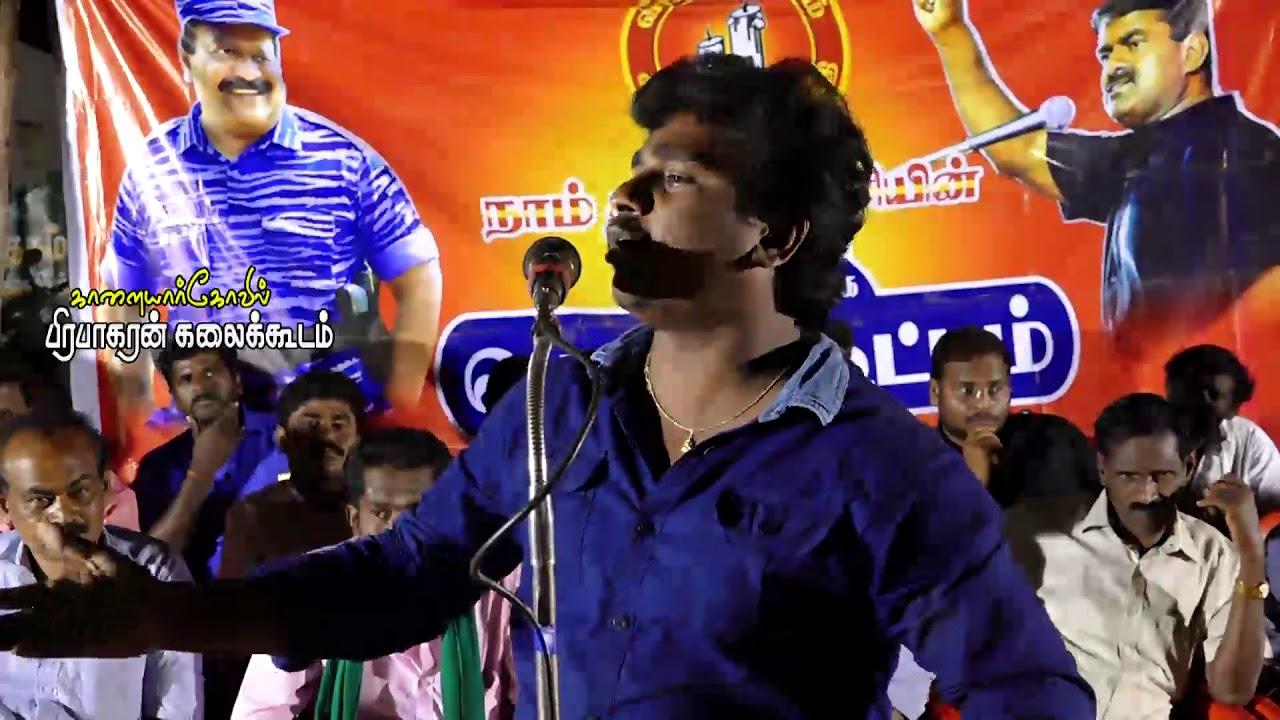 Download நாம்தமிழர் கட்சி இராவணன் சுரேஷ் உரை   Naamtamilar Iravanansuresh Speech at Karaikudi