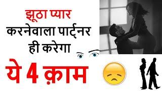 4 signs of fake love, Jhuthe pyar ki nishani