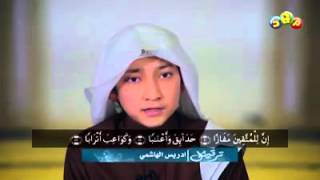 Video Murottal Al-Qur'an Surat An-Naba' | Qori : Idris al Hasyimi download MP3, 3GP, MP4, WEBM, AVI, FLV Agustus 2018