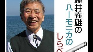 藤井義雄 ハーモニカのしらべ Vol.4 北の国から~遥かなる大地より~』 ...