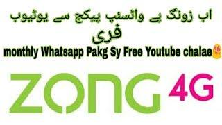 Zong Free Internet in Whatsapp Pkg 💓😍 100% proof || Technical BilAl